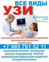 Клиника Кудесник, фото №2