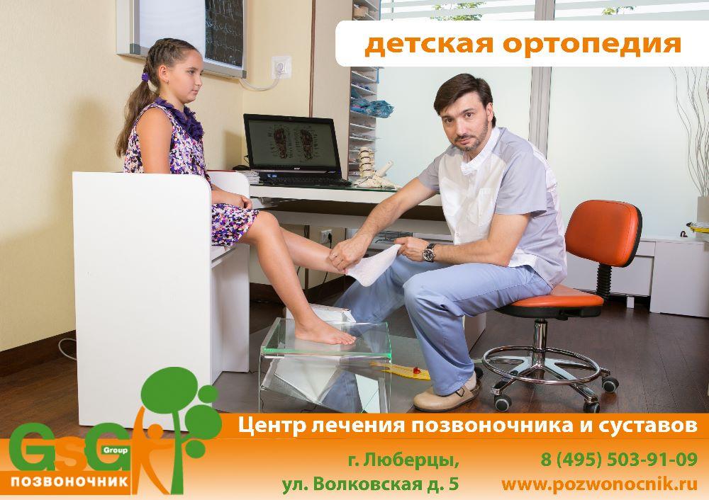 клиника суставов омск