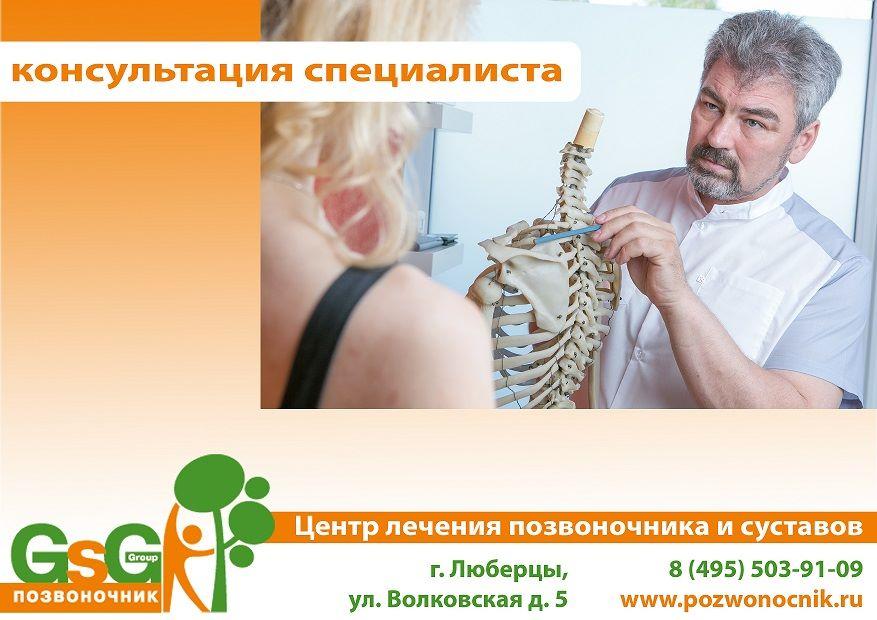 Клиника лечения позвоночника самара подмогильный