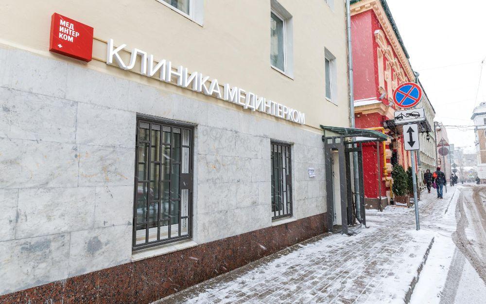 Клиника Мединтерком, фото №1