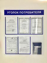 Клиника МЕДИК лайт, фото №3