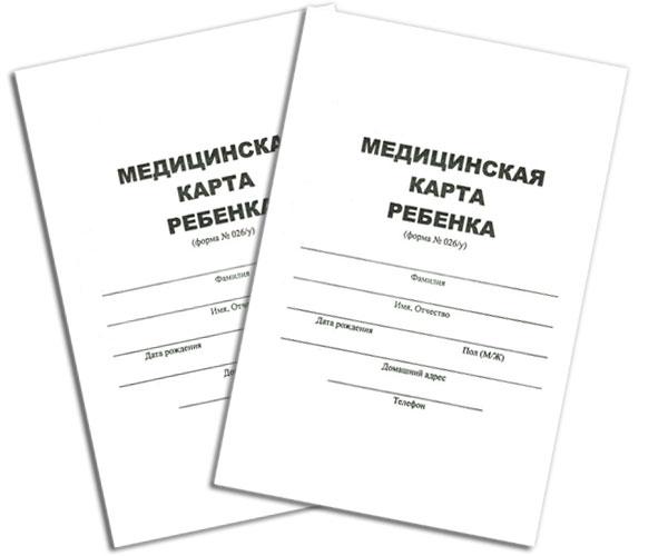 Медицинская карта ребенка Дмитровская Медицинская книжка Щукино