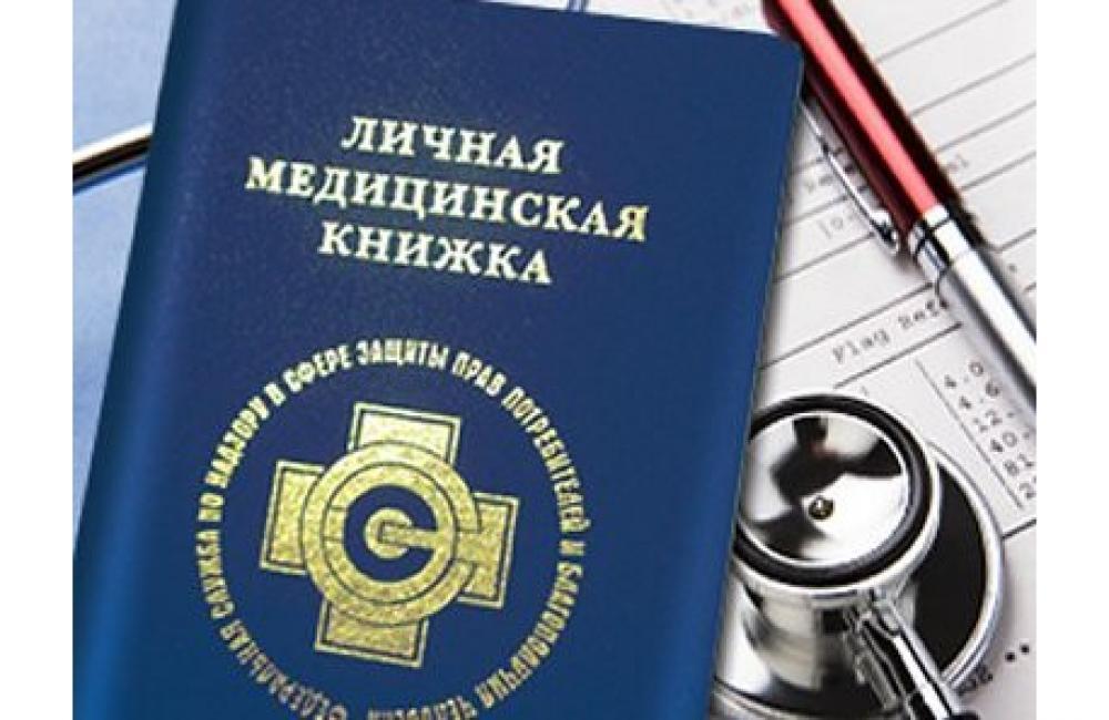 Медицинская книжка измайловское шоссе нужна временная регистрация в ярославле
